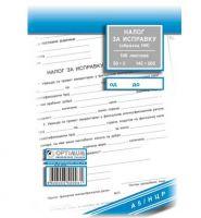 Nalog za ispravku - NI obrazac (fiskalne kase) A5 NCR
