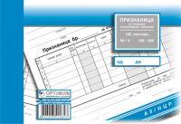 Priznanica za otkupljene poljoprivredne proizvode A5 NCR