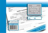 Nalog za ispravku - NI obrazac (fiskalne kase) A6 NCR