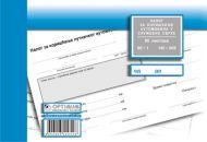 Nalog za korišćenje privatnog automobila u službene svrhe A5 OFS