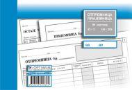 Otpremnica - prijemnica A5 NCR