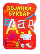 Bojanka A4 Bukvar