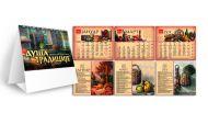 Kalendar stoni duša tradicije 12+1