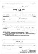 Poziv za stranku OUP-5 - za sud (A5 OFS)