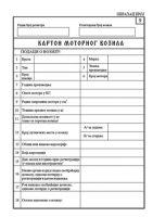 Karton motornog vozila obrazac broj 9 (A5 HRK)