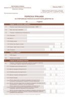 PPDG3 (A3 OFS) - Poreska prijava za utvrđivanje poreza na kapitalne dobitke