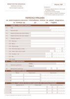 PDP (A3 OFS) - Poreska prijava za akontaciju-konačno utvrđivanje poreza na dobit pravnih lica