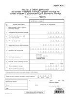 MUN (A4 set 2l. NCR) - Prijava o uplati doprinosa po osnovu ugovorene naknade