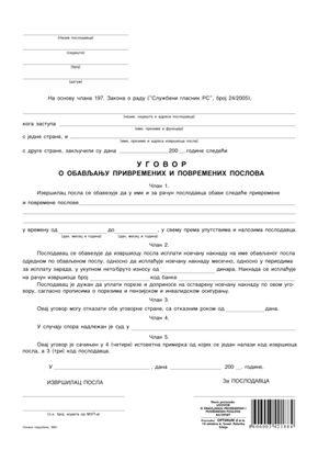 Ugovor o povremeno-privremenom poslu (A4 OFS)