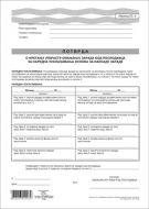 OZ9 (A4 OFS) - Potvrda o kretanju (porastu-smanjenju zarada kod poslodavca