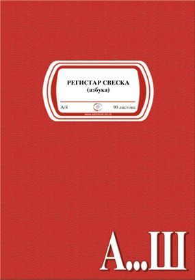 Registar sveska AЗБУКА A4/90l