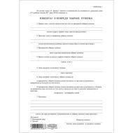 Izveštaj o povredi zabrane pušenja (A4 OFS)